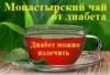 Белорусский монастырский чай от диабета оригинал