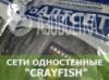 Одностенная сеть «CrayFish» 35х0.17х1.8м/30м (леска)