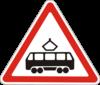 Предупреждающие знаки  1.20(Перекресток с трамвайными путями)