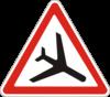 Предупреждающие знаки  1.18(Низьколетящие самолеты)