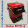 Твердотопливный котел Carbon КСТО-14 (есть все модели)