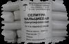 Кальциевая селитра - Са (NO3)2-NO3-15%, CaO-26%