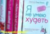 Комплект книг «Диета Дюкан». Автор - Дюкан П.
