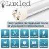 LED Лампа LUXLED T8 22Вт G13 5500K 1200mm