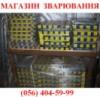 Электроды АНО-4 ф 4 - 5 мм БаДМ