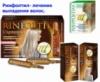 Набор Ринфолтил - лечение выпадения волос