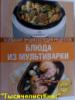 Книга «Блюда из мультиварки. Большая энциклопедия рецептов».