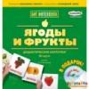 Карточки ЯГОДЫ И ФРУКТЫ + DVD ДИСК