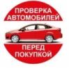 Диагностика авто при покупке