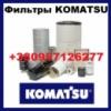 Фильтр воздушный Komatsu