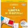 Карточки ЦВЕТА И ФОРМЫ + DVD ДИСК