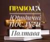 Юридична компанія «ПРАВО.UA»