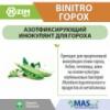 BiNitro Горох ENZIM Agro - Инокулянт для гороха