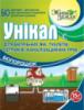 Уникал-С (для компоста, туалетов), 15 г