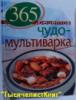 Книга «365 рецептов. Чудо-мультиварка».