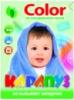 Дитячий пральний порошок для кольорових речей - 400 г, Детский стиральный порошок для цветных вещей