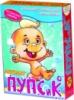 Дитячий пральний порошок Пупсік з 1-х днів життя Автомат - 400 г, Дитячий пральний порошок Пупсік з 1-х днів життя