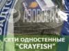 Одностенная сеть «CrayFish» 70х0.20х1.8м/30м (леска)