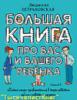 Книга «Большая книга про вас и вашего ребенка». Автор - Петрановская Л..
