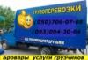 Перевезти мебель вещи по Броварам 0930943064