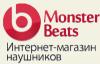 Магазин наушников Monster Beats