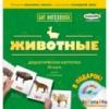 Карточки ЖИВОТНЫЕ + DVD ДИСК