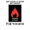 Уголь антрацит Донецк купить