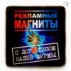Рекламные и информационные магнитики Днепропетровск