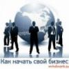 Регистрация ЧП «под ключ» (частного предприятия)