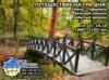 14.10 - 16.10 Умань - Букский каньон - забытый замок. Путешествие на три дня!