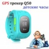 Детские Часы с GPS Треккером SmartYou Q50