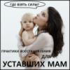 «Где взять силы? Практики восстановления для уставших мам». Практическое обучающее занятие