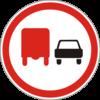 Запрещающие знаки 3.27(Обгон грузовым автомобилям запрещен)