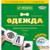 Карточки ОДЕЖДА + DVD ДИСК