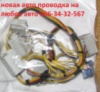 Новая проводка daf SCANIA IVECO MAN Renault mercedes  и.т.д.