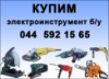 Купуємо б/в електроінструмент: шуруповерт, перфоратор, болгарку та інший електроінструмент