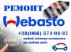Ремонт Webasto