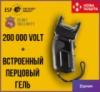 Электрошокер (ESP) Scorpy 200 ★ Магазин EuroSecurity |