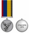 Медаль «Учасник АТО»