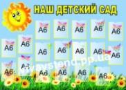 Стенд «Наш детский сад» в Донецке