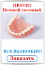 Съемные протезы ( акрилова пластмасса )
