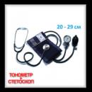Механический тонометр (манжета 20-29 см Детская) NEW