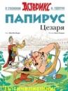 Книга комиксов «Папирус Цезаря» серии «Астерикс». Автор - Рене Госинни., издатель - «Махаон».
