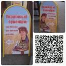 Оклейка штендера для магазина Свитлиця в Днепропетровске