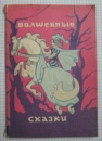 Волшебные сказки. Улан-Удэ Бурятское книжное издательство 1976г. 157 с