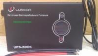 ИБП (UPS) Luxeon UPS-800 S бесперебойник «Тепло-электро»