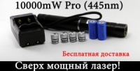 Синий лазер указка 10000mW YX-B008 5 насадок АКЦИЯ