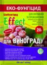 Био фунгицид Эффект (Effect). 20 грамм. Для кустов и винограда.