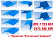 Кровельные планки. Доборные элементы г. Черкассы Буд-Альянс Украина