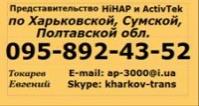 Наш офис обслуживает Харьковскую, Сумскую и Полтавскую области.